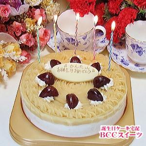 モンブラン誕生日ケーキ、バースデーケーキのデコレーション用、宅配します
