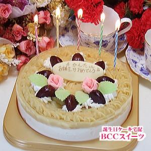 モンブラン誕生日ケーキ、バースデーケーキのデコレーション宅配します