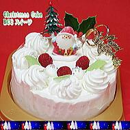 生クリーム|クリスマスケーキ5号
