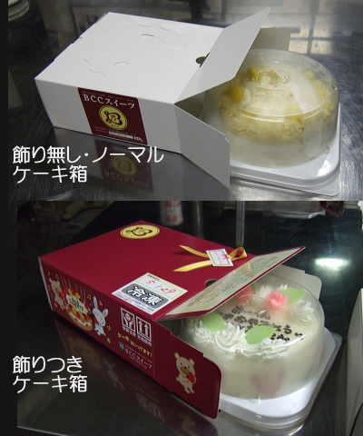 誕生日ケーキ宅配の箱