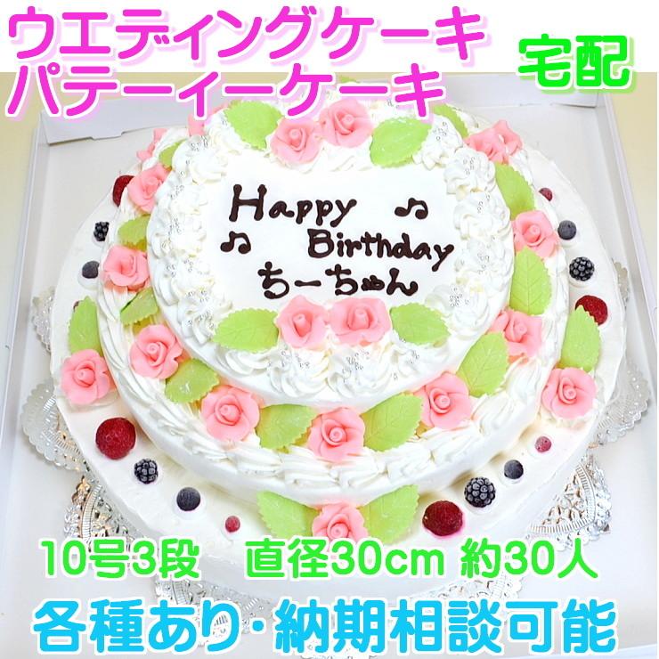 オーダーケーキ 大型ケーキ
