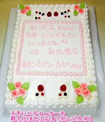 米寿祝いケーキ