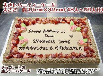 ウエディング・チョコレートケーキ
