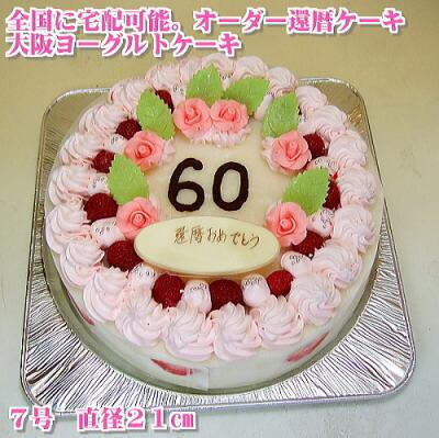 還暦祝いケーキ