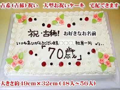 古希祝いケーキ