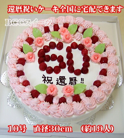 オーダー誕生日ケーキ