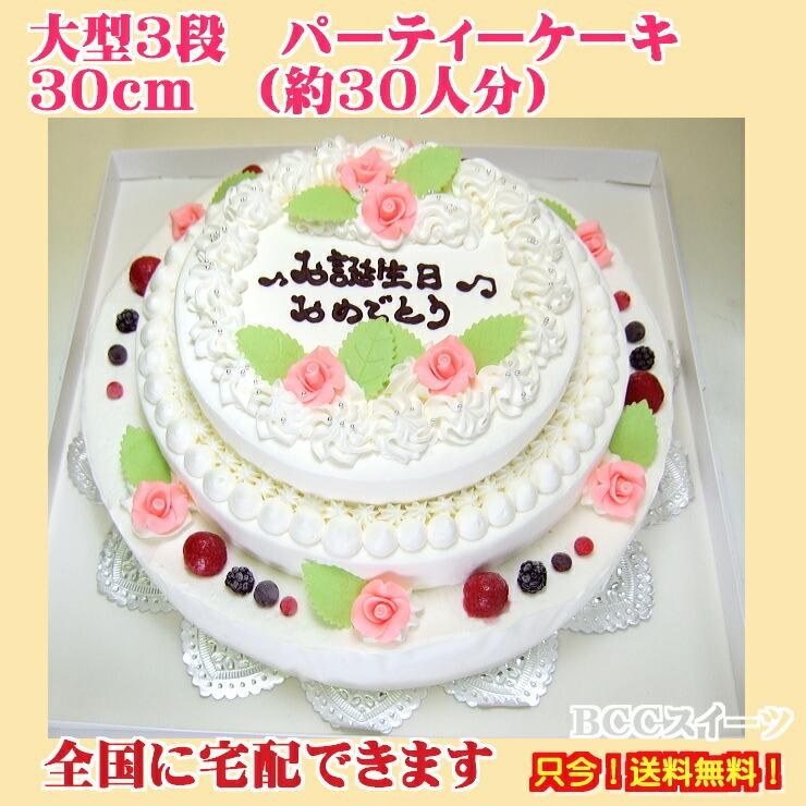 ウエディングケーキ3段ケーキ