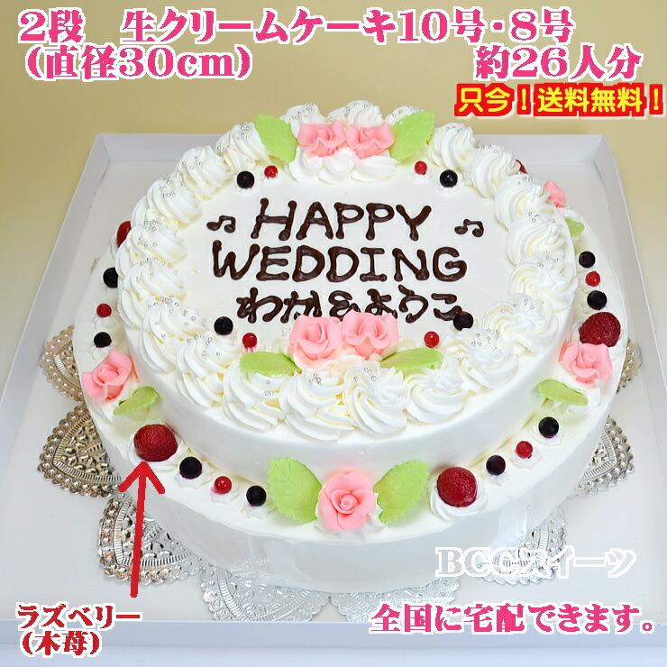 2段ウエディングケーキ