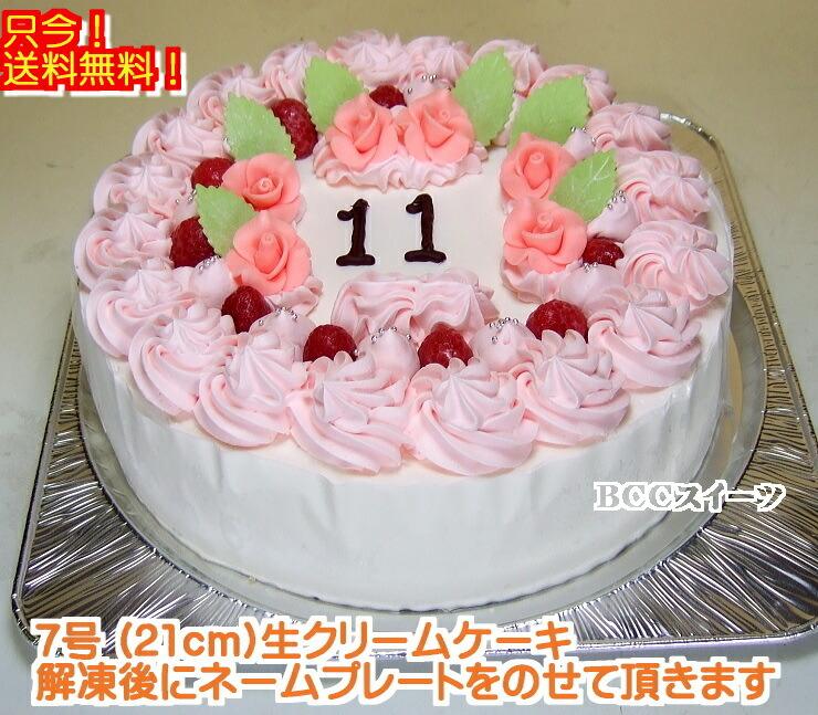 バースデーケーキ・誕生日ケーキ