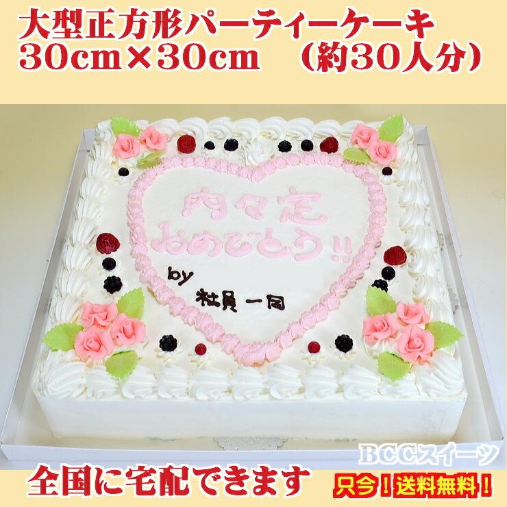 歓迎会ケーキ・送迎会ケーキ