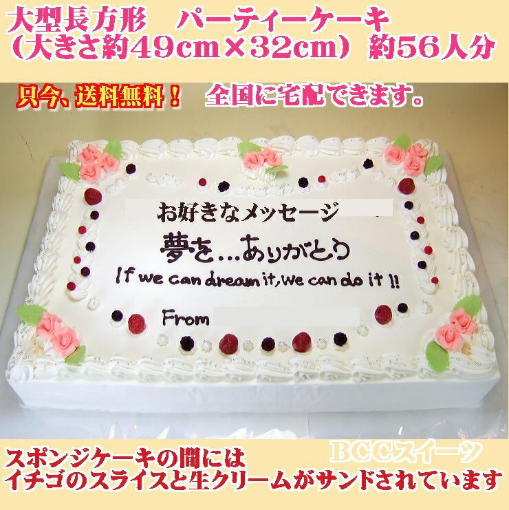 大きいケーキ