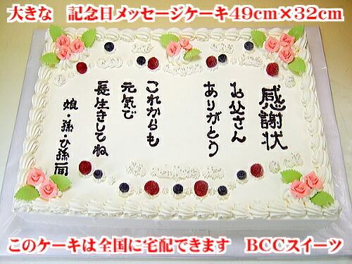 大きい表彰状ケーキ