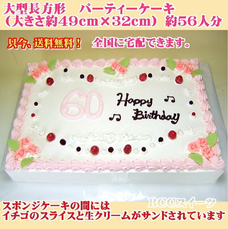 大きいケーキ・誕生日ケーキ