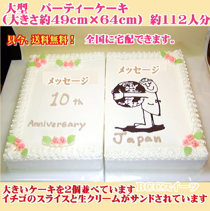 大きいパーティーケーキ・ウエディングケーキ
