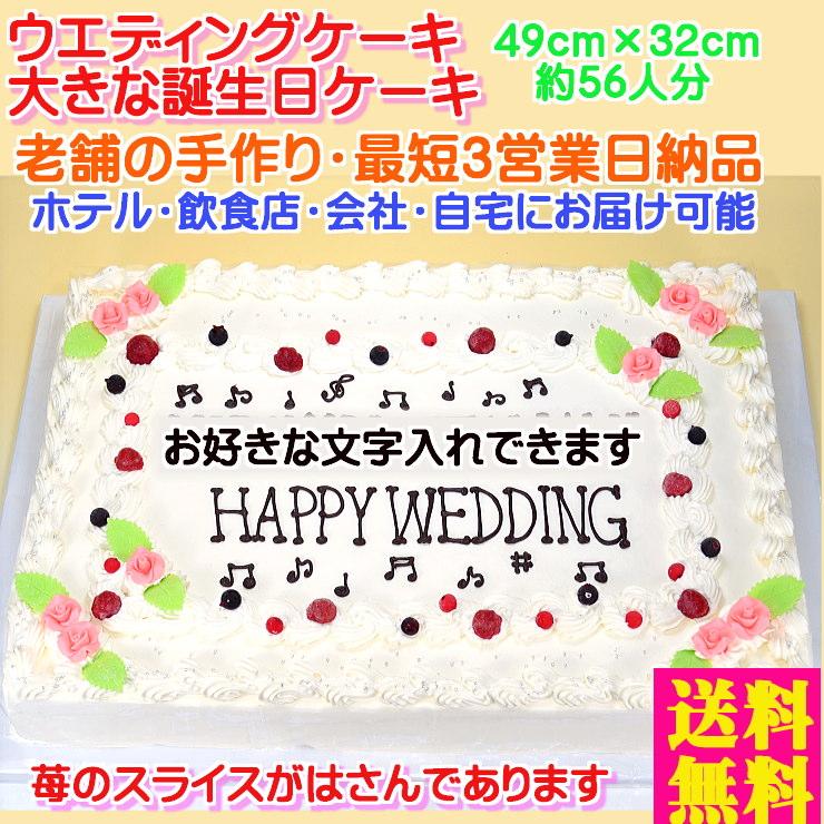 ウエデイングケーキ 二次会ケーキ パーティーケーキ