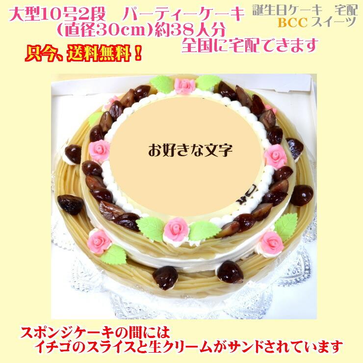 大きなモンブラン 誕生日ケーキ パーティーケーキ