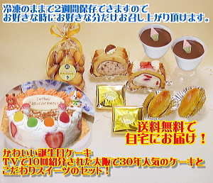 送料無料の誕生日ケーキセット