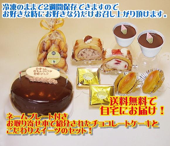 送料無料!誕生日ケーキと色々スイーツ