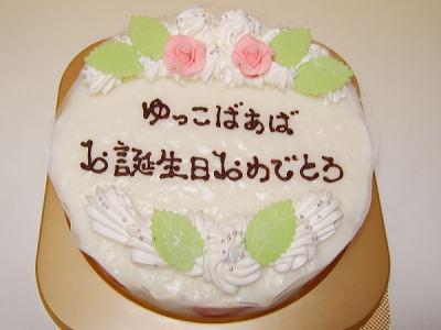 誕生日ケーキにメッセージ