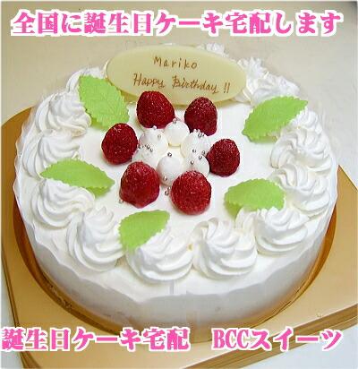 誕生日ケーキ宅配します