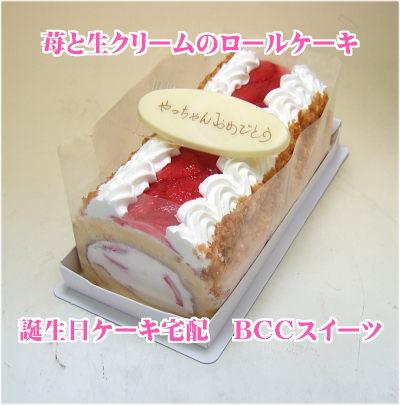 誕生日ケーキのロールケーキ