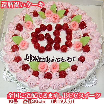大きい還暦祝い・誕生日ケーキ