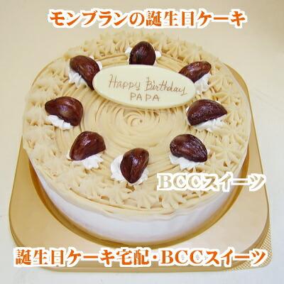 モンブラン誕生日ケーキ