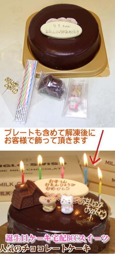 誕生日ケーキに人気チョコレートケーキ