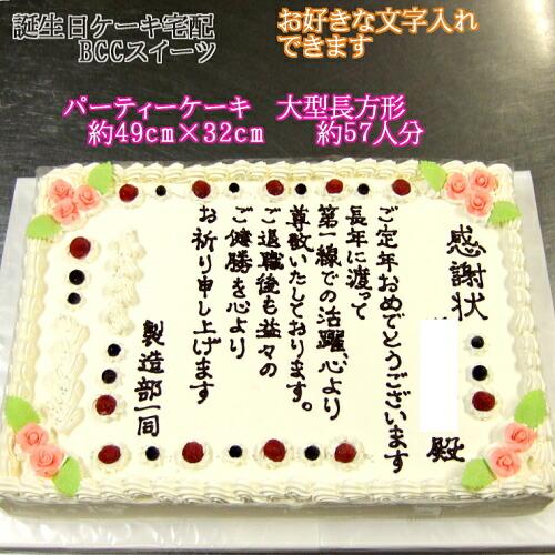 送別会ケーキ 退職祝いケーキ パーティーケーキ