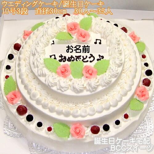 ウエディングケーキ 誕生日ケーキ パーティーケーキ