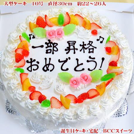 大きいケーキ 10号ホール