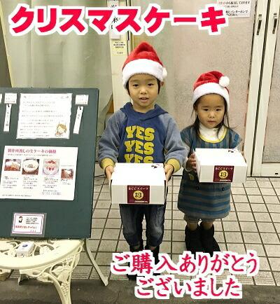 クリスマスケーキお買い上げありがとうございました