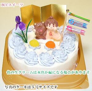 宅配・通販・配達・端午の節句・こどもの日ケーキ