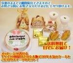 送料無料/誕生日バースデーケーキのセット