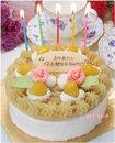 モンブランの誕生日バースデーケーキ!