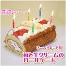 ロールケーキの誕生日バースデーケーキ!
