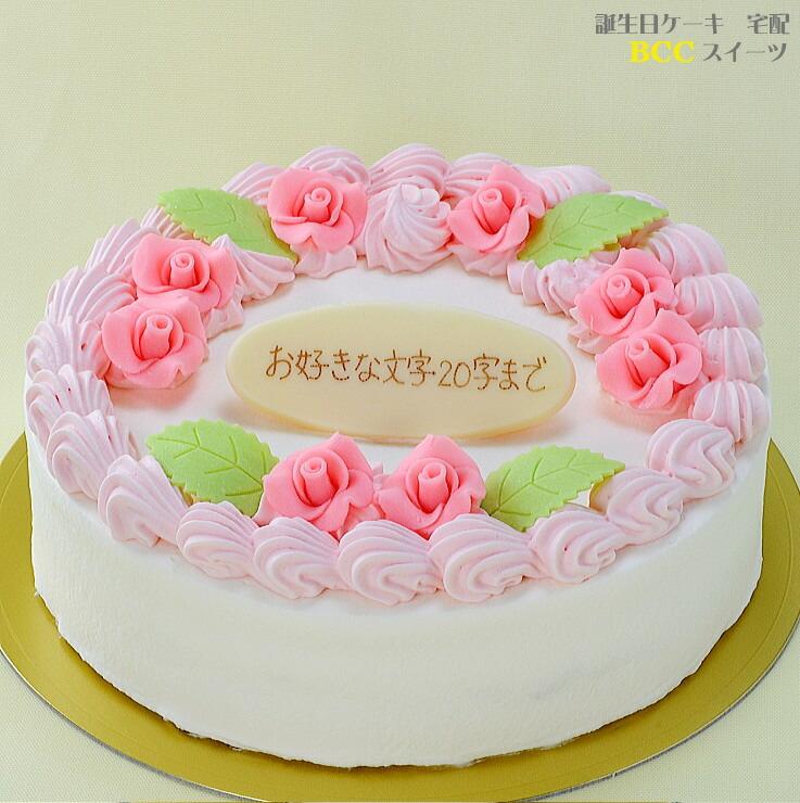 バースデーケーキ6号 女性に人気誕生日ケーキ 生クリームホールケーキ