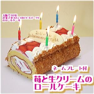 ロールケーキ 誕生日ケーキ