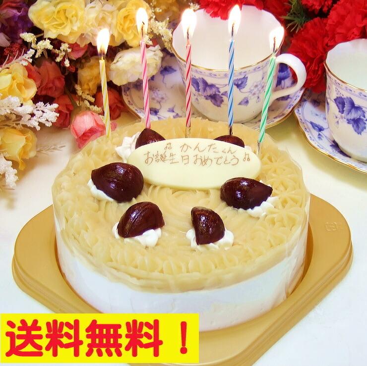 バースデーケーキ プレート付 モンブランケーキ