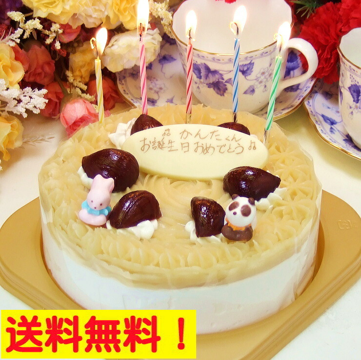 子供用バースデーケーキ モンブラン