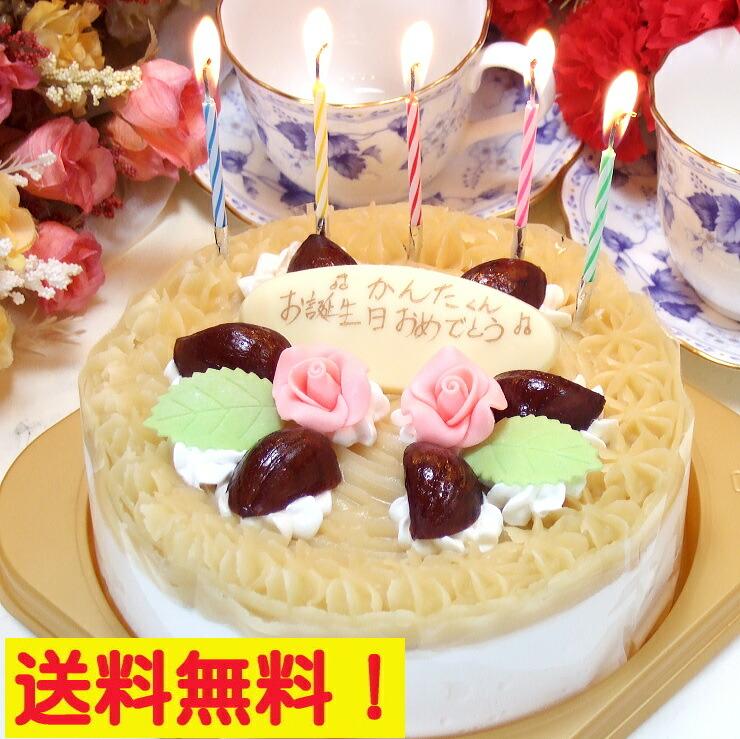 バースデーケーキ5号 女性用 誕生日ケーキ モンブラン デコレーションケーキ