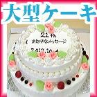 ウエディングケーキ 大きなパーティーケーキ
