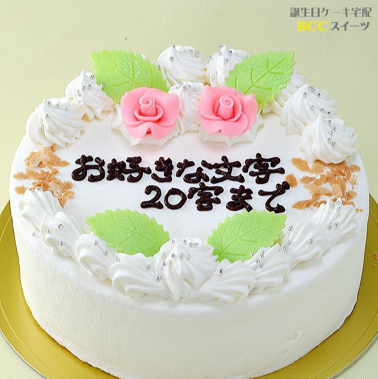 バースデーケーキ5号 大人用誕生日ケーキ 生クリームホールケーキ