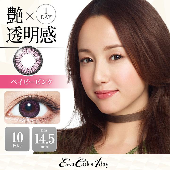 沢尻エリカがイメージモデルのカラコンエバーカラー1dayは艶×透明感のコンタクトレンズ