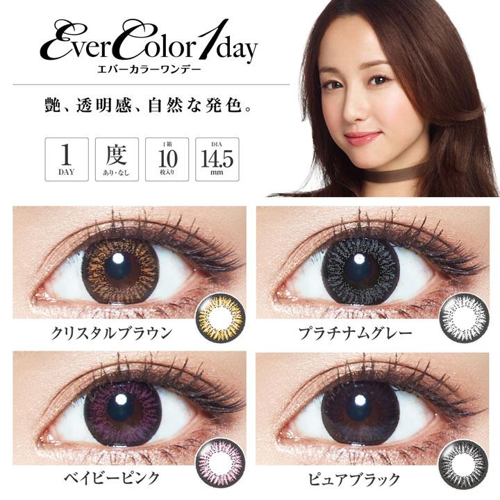 エバーカラー1dayは艶透明感自然な発色のコンタクトレンズカラコン