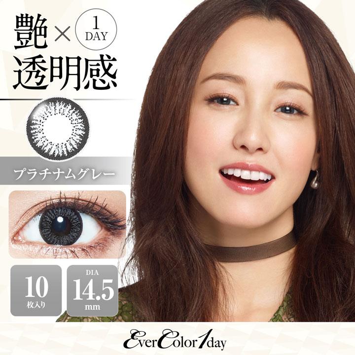 艶×透明感のカラコンは沢尻エリカがイメージモデルのエバーカラー1day
