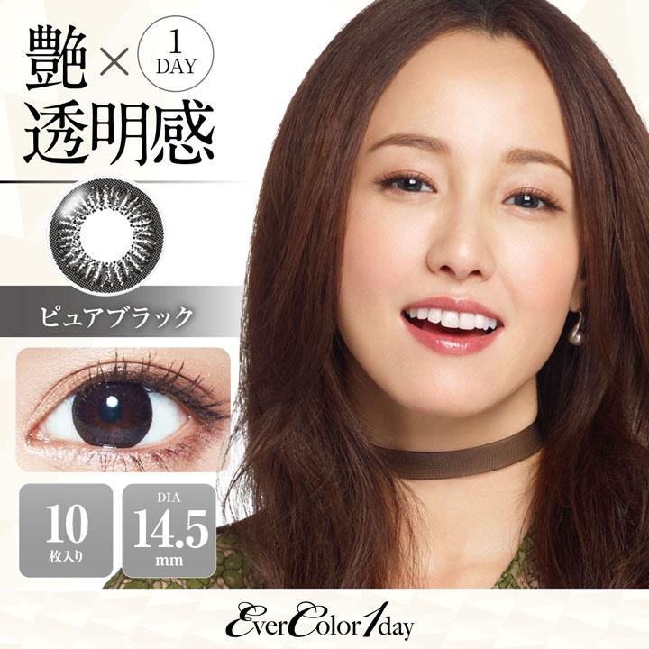 沢尻エリカイメージモデルのエバーカラー1dayは艶×透明感のコンタクトレンズ