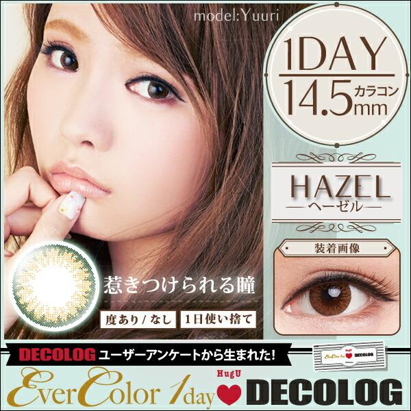 エバーカラー1dayハグユーヘーゼルはひきつけられる瞳になれるカラーコンタクトレンズ