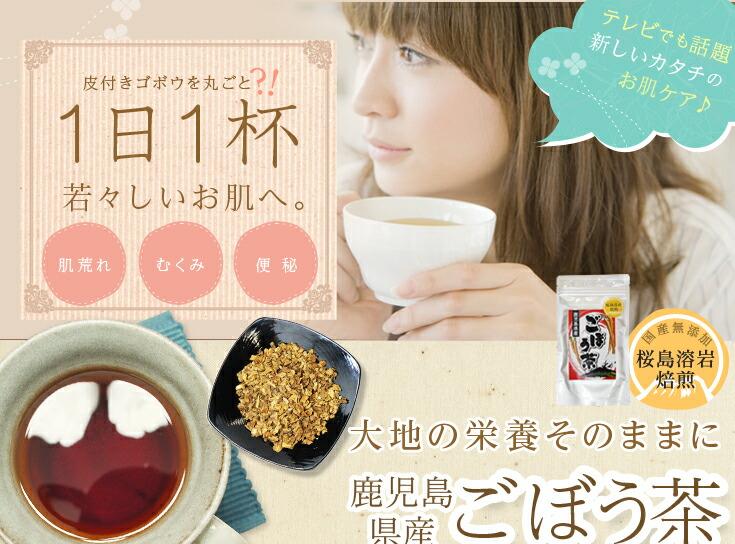鹿児島県桜島溶岩焙煎のごぼう茶は肌荒れむくみ便秘ダイエット対策に