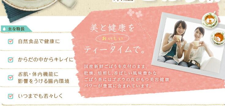 鹿児島県桜島溶岩焙煎ごぼう茶は便秘解消でスキンケア&美肌